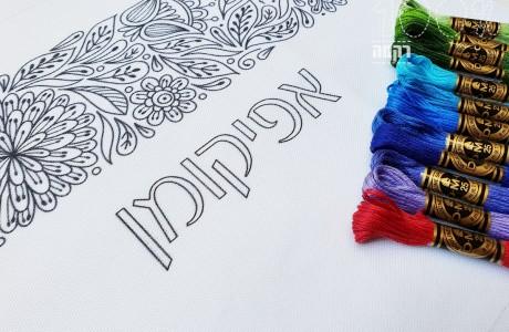 הדפס לשקית אפיקומן