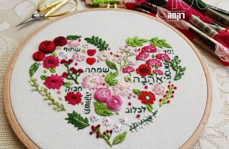 ברכת האהבה (לקוטר 19)