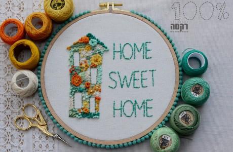 שלט לבית HOME SWEET HOME