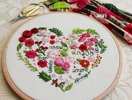 """הדפס ברכת האהבה רקום בקומבינציה """"לבבות"""" ובירוקים"""